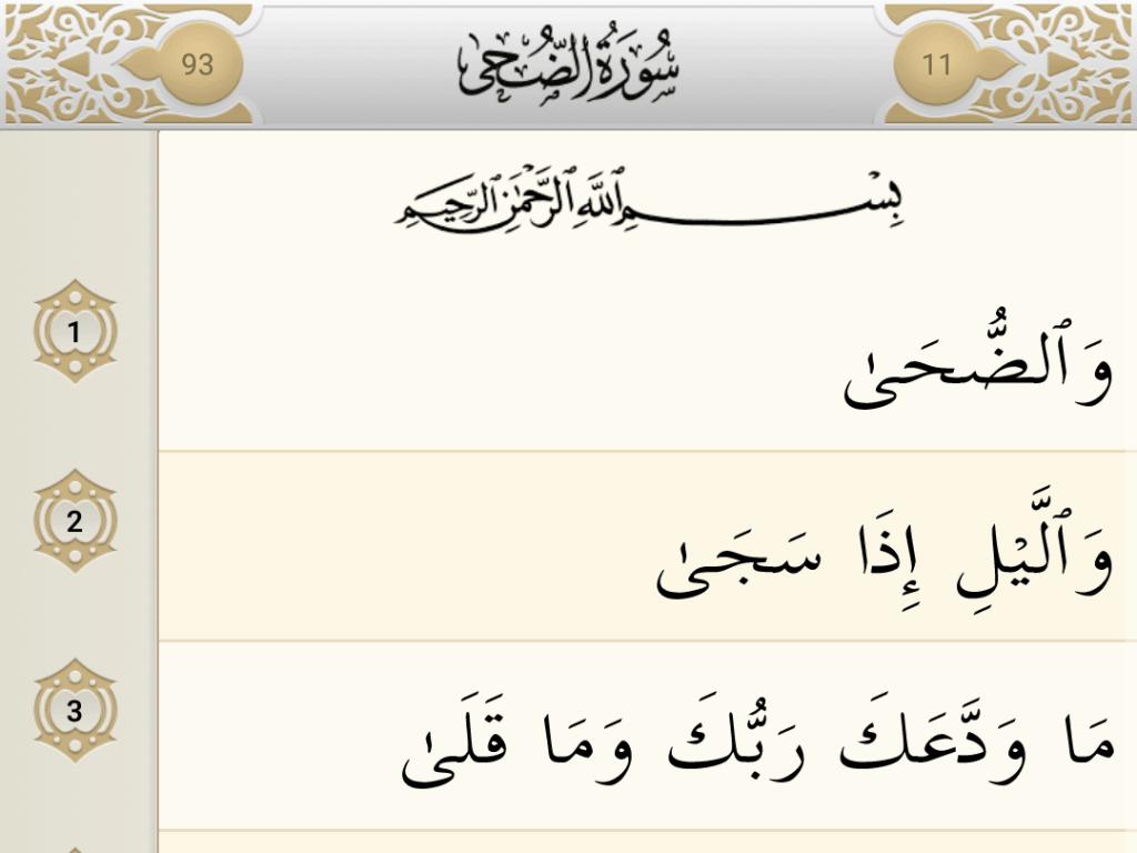 Surat adh-Dhuha Arab, Latin, Terjemahan Arti Bahasa Indonesia