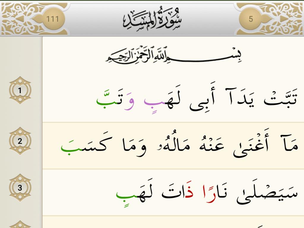 Surat al-Lahab